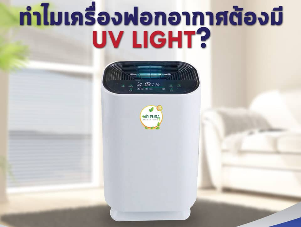 UV เครื่องฟอกอากาศ
