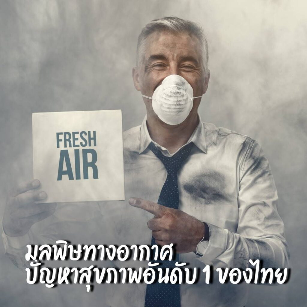 มลพิษทางอากาศ ปัญหาสุขภาพอันดับ 1 ของคนไทย
